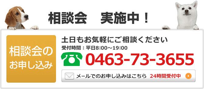 電話でのお問い合わせは0463-73-3655