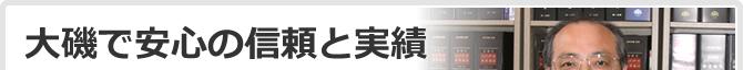 地元 神奈川県大磯で安心の信頼と実績!