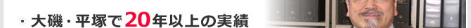 大磯・平塚で20年以上の実績